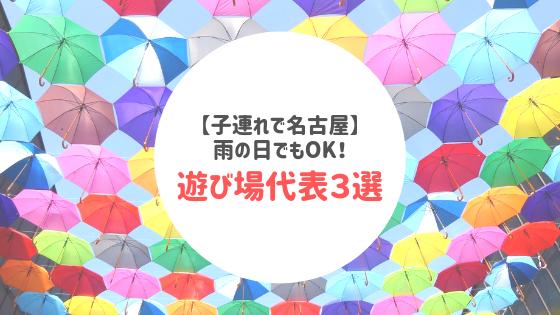 【子連れで名古屋】雨の日でもOK!な遊び場代表3選