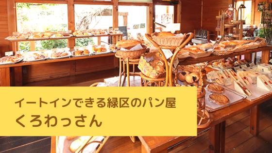 【名古屋|子連れモーニング】イートインできる緑区のパン屋「くろわっさん」