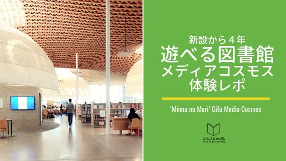 【名古屋駅から45分】岐阜市遊べる図書館「メディアコスモス」体験レポ