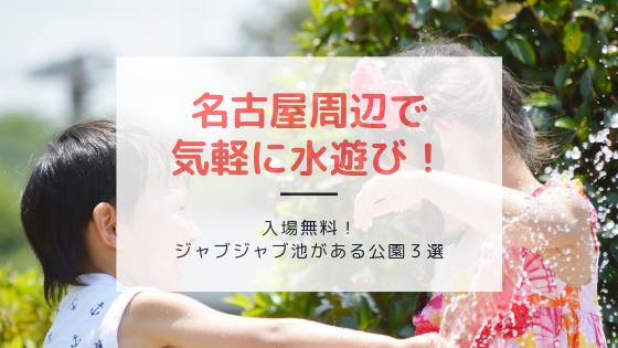 【水浴び名古屋周辺】気軽に水遊び!入場無料のジャブジャブ池がある公園3選