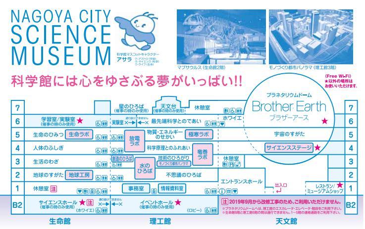 名古屋市科学館案内マップ