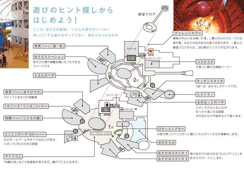 愛知県児童総合センターパンフレット