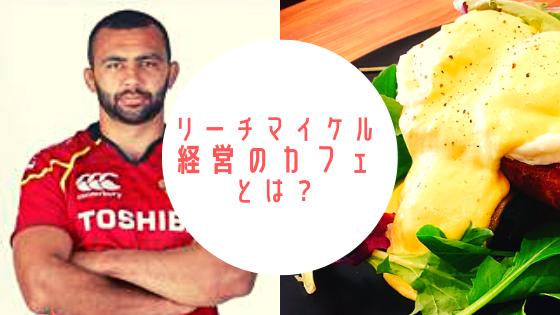 リーチ・マイケル選手経営のカフェとは?日本代表との二刀流で挑戦