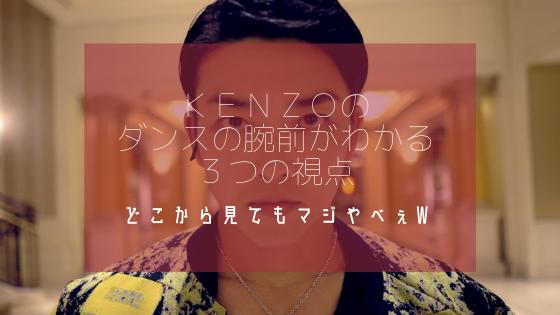 KENZOのダンスの腕前がわかる3つの視点!どこから見ても完璧すぎる!