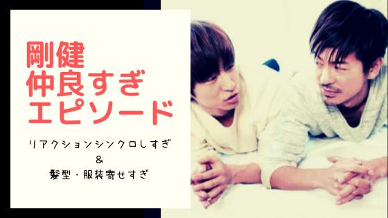 剛健コンビ(V6)の仲が良すぎ!「シンクロ&シンメ」エピソード3選!