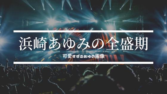 浜崎あゆみの全盛期が可愛すぎる!伝説の歌姫を画像と一緒に紹介!