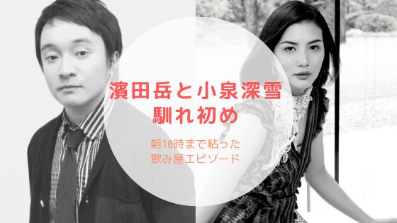 濱田岳と嫁(小泉深雪)の馴れ初め!朝10時まで粘った飲み屋エピソード