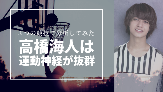 高橋海人は運動神経が抜群?!ダンスだけでなくバスケの才能は?