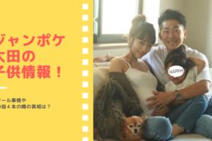 ジャンポケ太田の子供情報画像