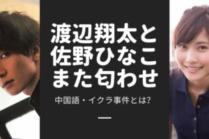 渡辺翔太 と 佐野ひなこの匂わせ画像