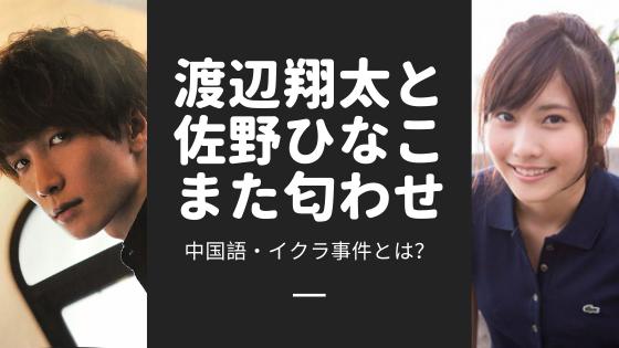 佐野ひなこと渡辺翔太がまた匂わせ!中国語・イクラ事件とは?