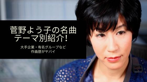菅野よう子の名曲をテーマ別に紹介