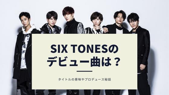 SixTONESデビュー曲は「Track One」!?XjapanYOSHIKIプロデュース