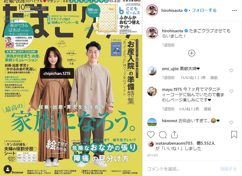 ジャンポケ太田と妻近藤千尋の仲良し写真