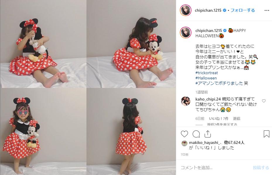 ジャンポケ太田の子供、長女十愛ちゃんがミニーを好きすぎる写真