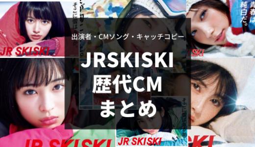JRSKISKI歴代CMまとめ!出演者情報・CM曲・キャッチコピーがわかる