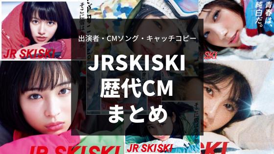 JRSKISKI歴代CMまとめ!出演者・CMソング・キャッチコピー