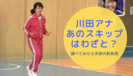 川田アナのスキップはわざと?!釈由美子や岡田将生も、苦手な人は結構いた