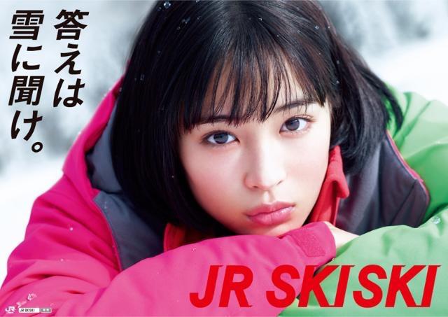 JRSKISKI2015-2016広瀬すず
