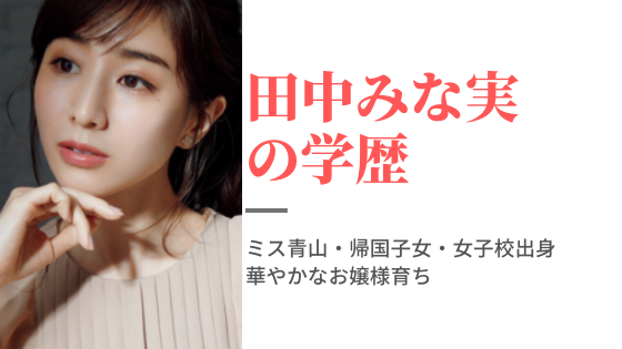 田中みな実の学歴・帰国子女・女子校