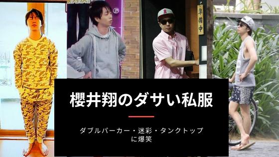 櫻井翔のダサい私服「ダブルパーカー」「迷彩」「タンクトップ」