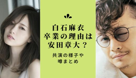 白石麻衣は安田章大と結婚を決意して卒業?!共演の様子や噂まとめ