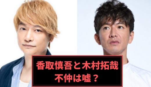 香取慎吾と木村拓哉は不仲は嘘?不仲解消、共演の可能性もあり!
