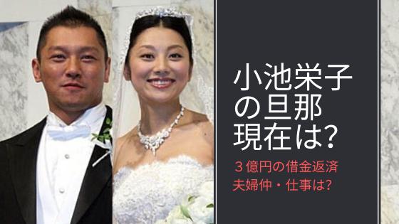 3億円の借金返済 夫婦仲・仕事は?