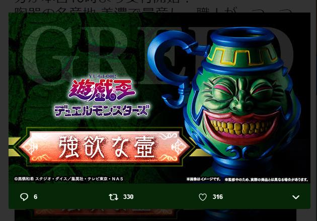 藤田ニコルと似ている強欲な壺商品化