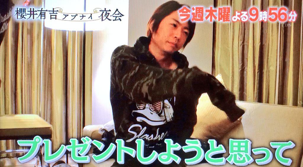 櫻井翔のダサい私服「迷彩」