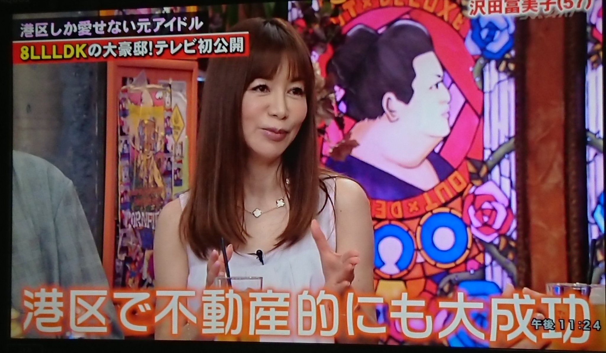沢田登美子の年収は億越え