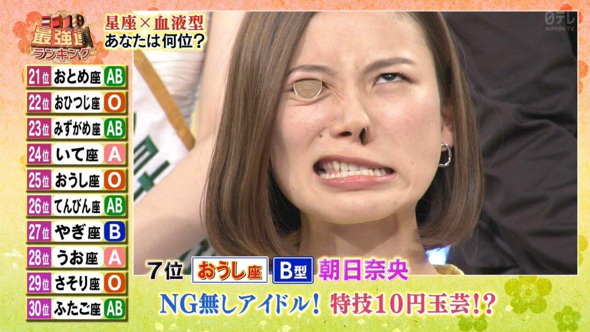 朝日奈央の10円玉芸画像