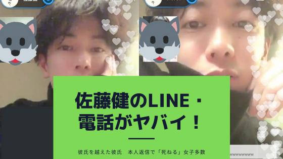 佐藤健のLINE電話のアイキャッチ画像