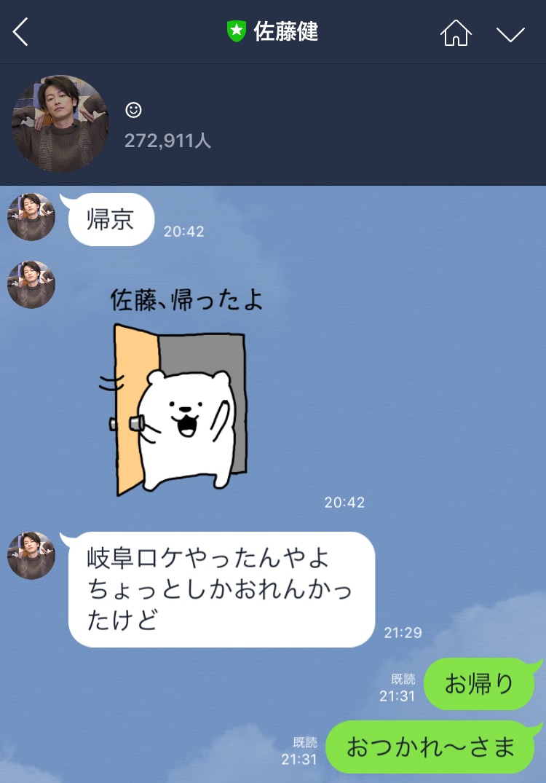 佐藤健のLINE画像