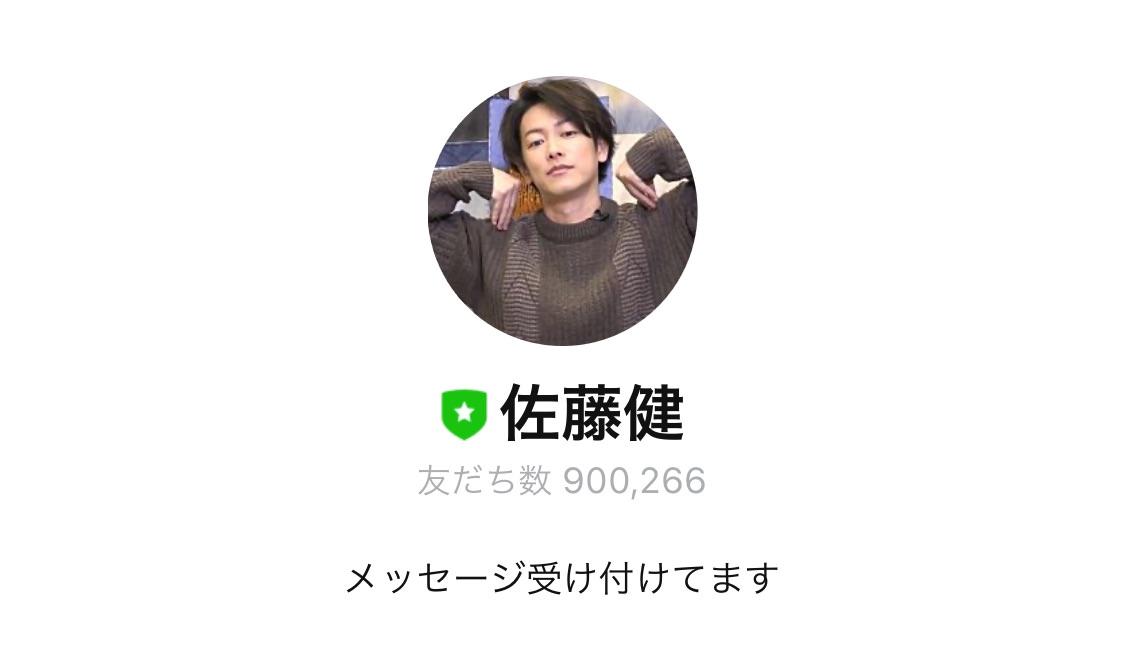 佐藤健のLINEアカウント画像