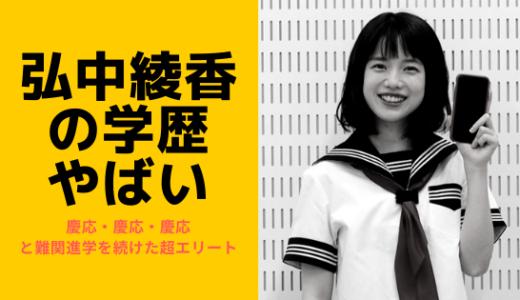 弘中綾香の学歴がヤバイ!中高大学が慶応のお嬢様で海外旅行三昧だった