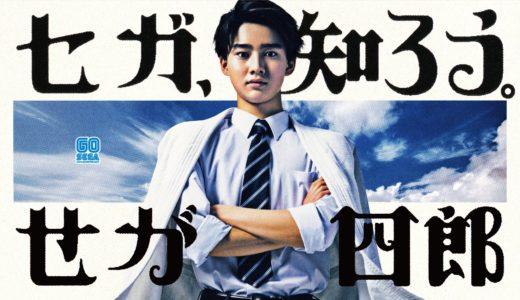 藤岡弘、の長男真威人は長身イケメン!「せが四郎」で俳優デビュー