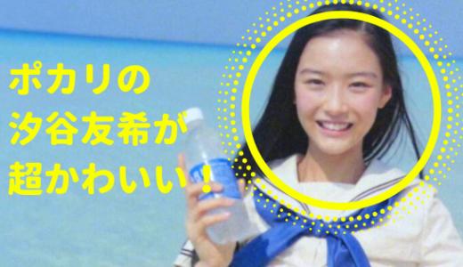 【汐谷友希】ポカリ新CM抜擢が可愛すぎる!ネオ合唱がエモくてヤバイと話題に