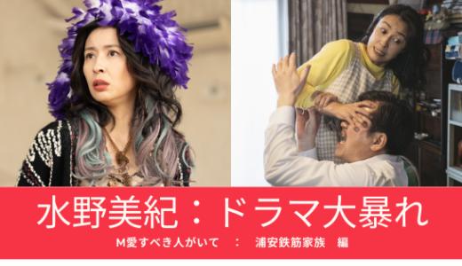 水野美紀ドラマで怪演!大暴れが面白い!