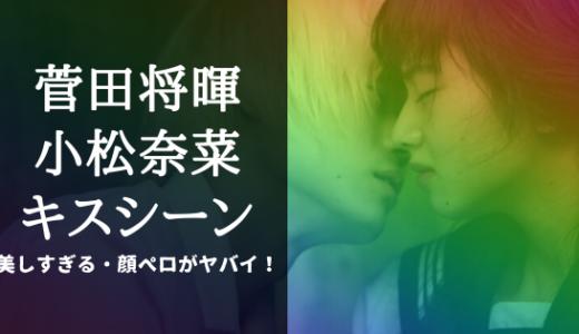 菅田将暉と小松奈菜のキスシーンまとめ!顔ベロォがヤバイ!【動画・画像】