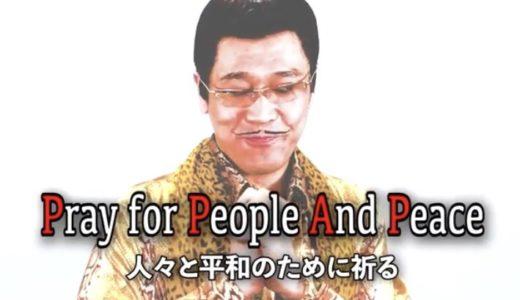 ピコ太郎が新PPAP2020で手洗い動画公開!制作期間2日?子供でもできると話題に