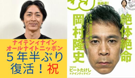 ナインティナインのオールナイトニッポン!5年半ぶり復活!