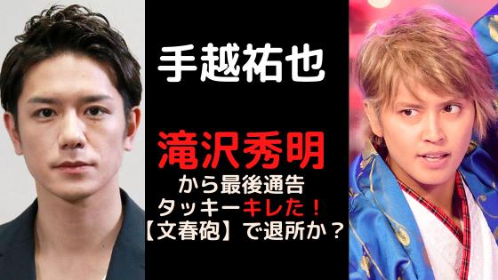 文春 手越 週刊 手越祐也の週刊文春報道がヤバい?LINEの内容にネット騒然。