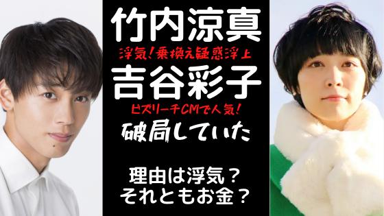 彩子 よしや 吉谷彩子(よしたにあやこ)がかわいい!竹内涼真と半同棲熱愛報道!ビズリーチの不快なCM美女のwikiプロフィールやインスタ画像は?