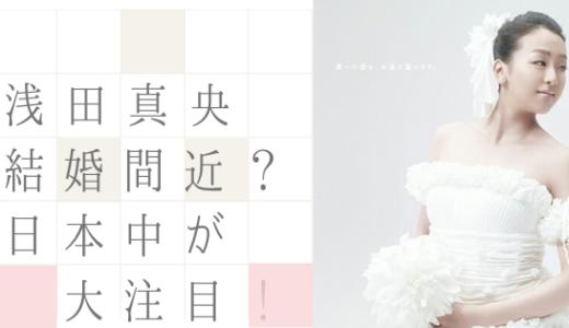 浅田真央の結婚相手は?年下彼氏と入籍間近は本当か?