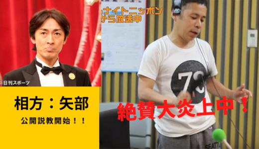 ナイナイ矢部、公開説教!岡村の女性差別【ほんと申し訳ない泣】!!