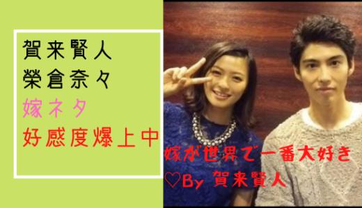 賀来賢人・榮倉奈々の嫁ネタで話題・出演作品も紹介【動画あり】