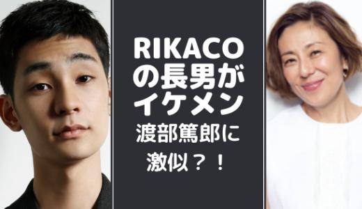RIKACOの息子(長男)がイケメンすぎる!現在は俳優で脚本家?!【画像あり】