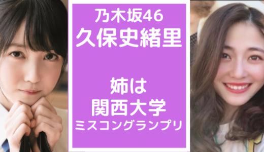 乃木坂46(久保史緒里)姉は美人?関西大学ミスコンの噂【画像&エピソード】