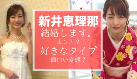 新井恵理那の結婚相手は誰?キス画像流出で結婚できない?【2020年最新情報】